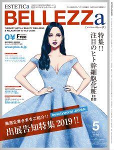 エステ経営者向けインサイド情報誌 ESTETICa BELLEZZa
