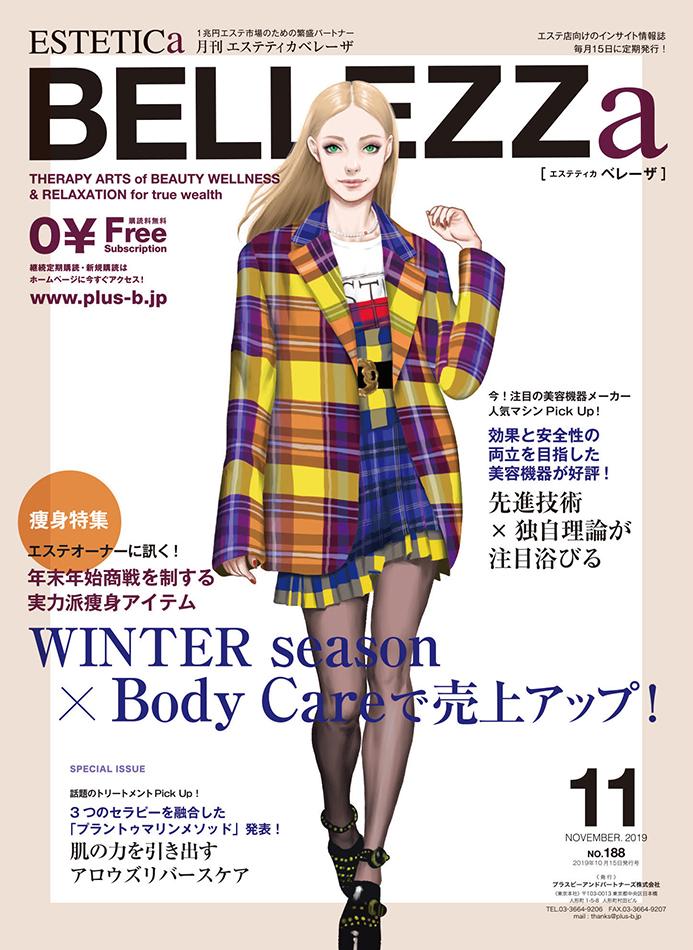 ESTERICa BELLZZa (月刊エステティカベレーザ) 11月号