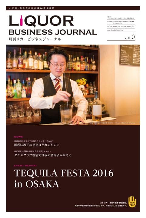 居酒屋経営者向けインサイド情報誌 LIQUEUR BUSINESS JOURNAL