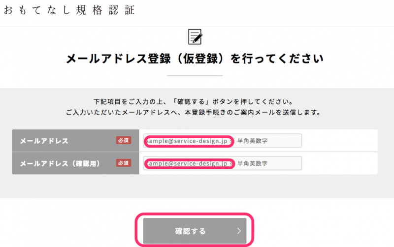 メールアドレス登録___おもてなし規格認証
