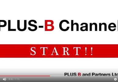 PLUS−B Channelスタート!