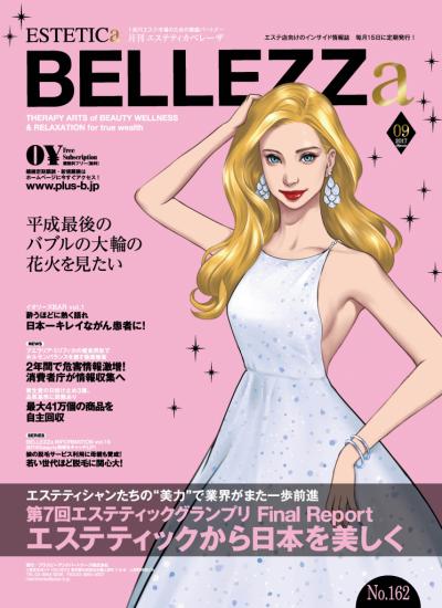 エステ店経営者向けの月刊情報誌「1兆円エステ市場のための繁盛パートナー ESTETICa BELLEZZa 月刊エステティカ・ベレーザ」を毎月15日に定期発行しています