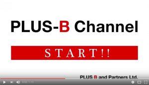 PLUS-B Channelスタート!