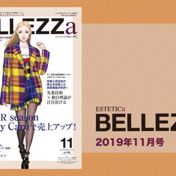 2019年11月号 必見!繁盛サロン成功の秘訣