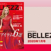 2020年1月号 動画特集に注目!