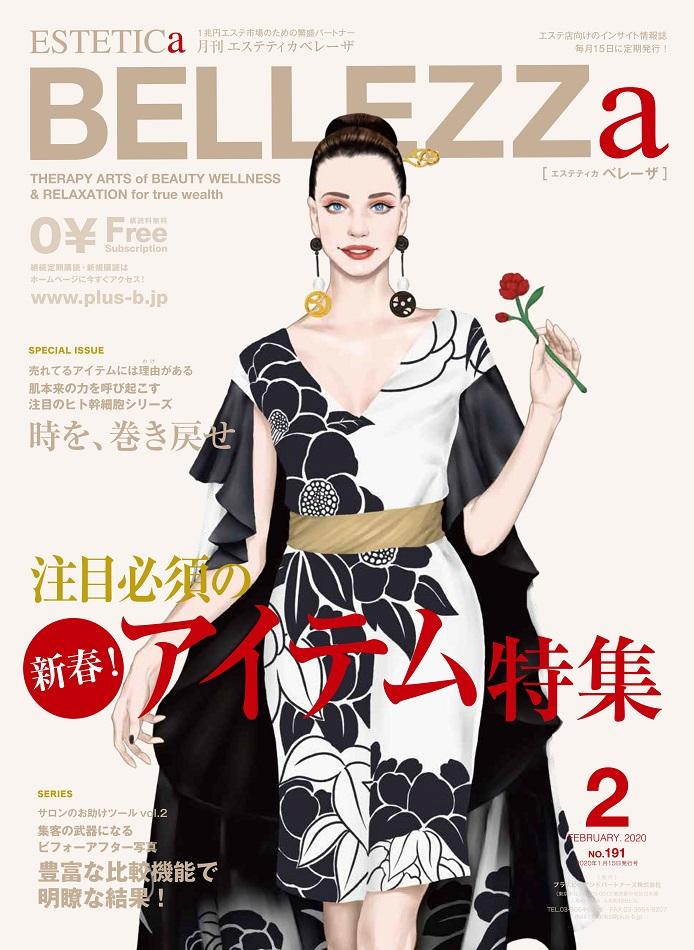 エステ店経営者向けの月刊情報誌 ESTERICa BELLZZa (エステティカベレーザ)2月号